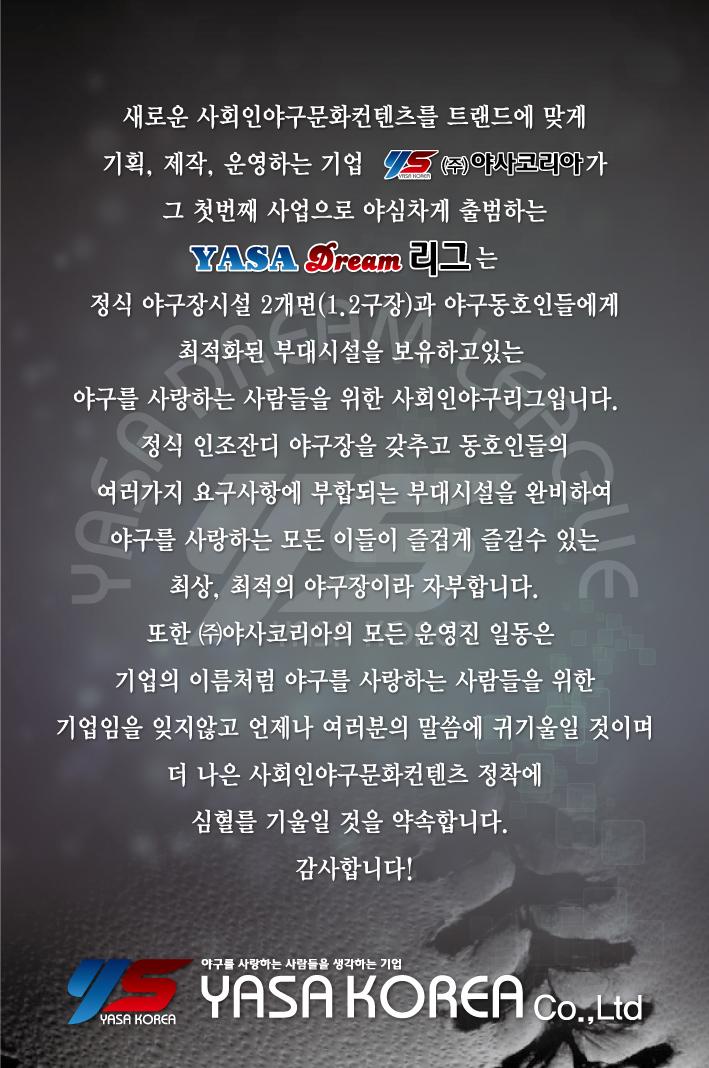 리그소개-01.jpg